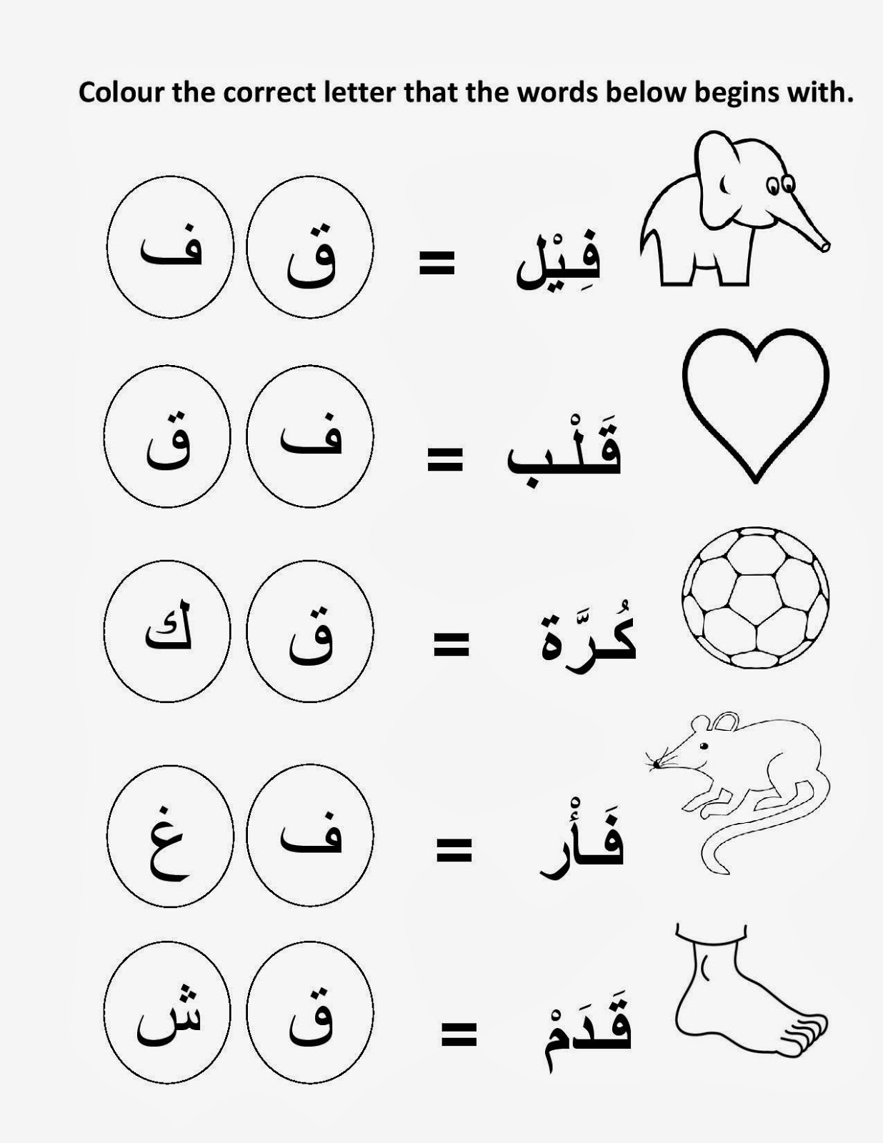 arabic letters worksheet printable coloring