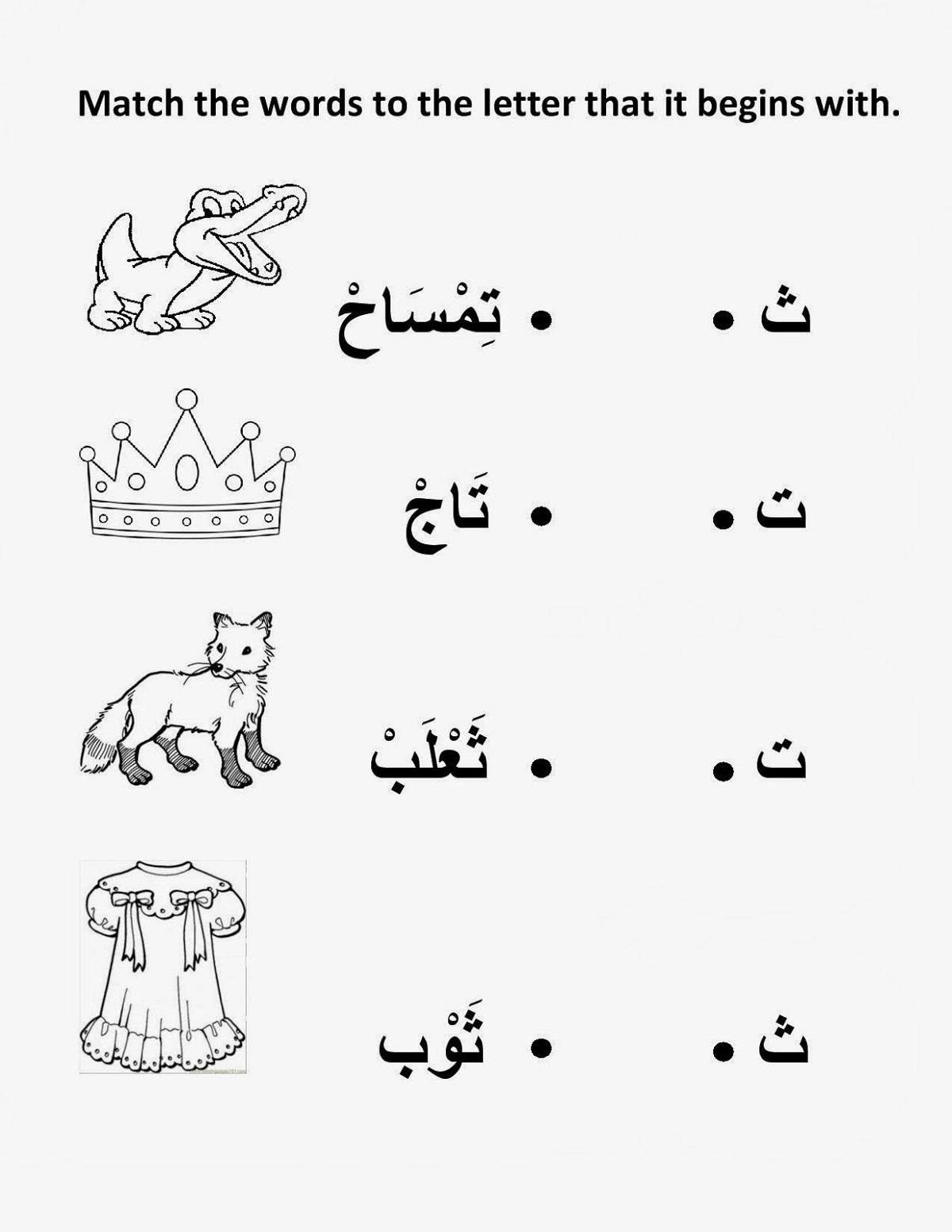 easy arabic letters worksheet printable